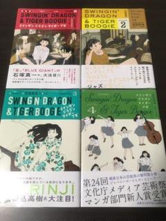 "Thumbnail of ""スインギンドラゴンタイガーブギ  1~4巻"""