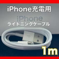 "Thumbnail of ""iPhone Apple ライトニングケーブル 充電ケーブル 充電器 純正品質"""