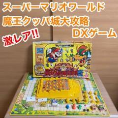 "Thumbnail of ""スーパーマリオワールド 魔王クッパ城大攻略DXゲーム ボードゲーム 任天堂"""