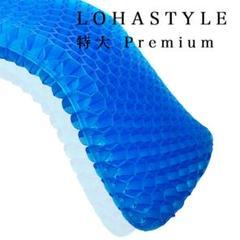 "Thumbnail of ""LOHASTYLE 特大 Premium ゲルクッション 約1.4kg 座ぶとん"""
