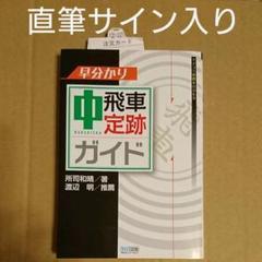 "Thumbnail of ""将棋 早分かり中飛車定跡ガイド 所司和晴棋士 直筆サイン入り"""