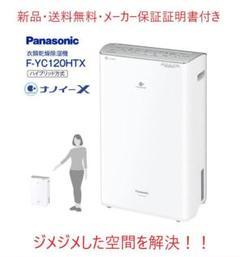 "Thumbnail of ""【新品】パナソニック 衣類乾燥除湿機  F-YC120HTX-S"""