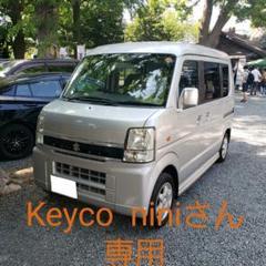 """Thumbnail of """"H19 エブリィ ワゴン 4WD 走89500km 4ナン黒ナン可 北海道 札幌"""""""