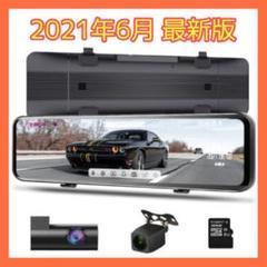"""Thumbnail of """"ドライブレコーダー ミラー型 前後カメラ ドラレコ タッチパネル式 分離型"""""""