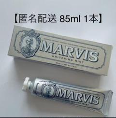 "Thumbnail of ""【匿名配送】MARVIS ホワイトニングミント 85ml"""