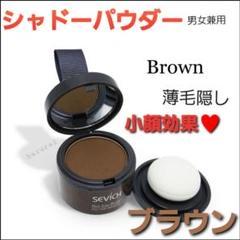 """Thumbnail of """"ブラウン(茶色):SEVICH シャドーパウダー"""""""