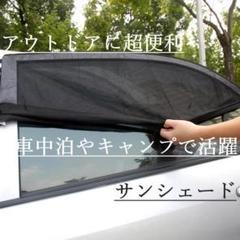 """Thumbnail of """"サンシェード アウトドア 車中泊 キャンプ大人気"""""""