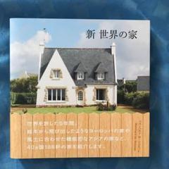 "Thumbnail of ""新世界の家"""