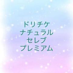 """Thumbnail of """"プリパラ ドリチケ ナチュラル セレブ プレミアム まとめ"""""""