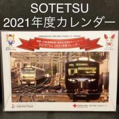 "Thumbnail of ""【新品】SOTETSU 2021年度カレンダー そうにゃん 相模鉄道 献血"""