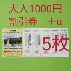 """Thumbnail of """"【5枚】東武ワールドスクウェア割引券5枚+αおまけ"""""""