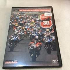 "Thumbnail of ""2007\""コカ・コーラ ゼロ\""鈴鹿8時間耐久ロードレース 公式DVD"""