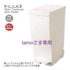 "Thumbnail of ""tamo様専用 クード スリムペダル33L ホワイト 新品"""