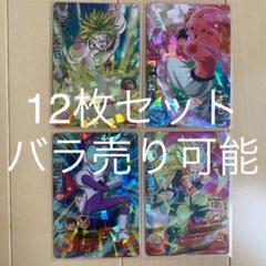 """Thumbnail of """"ドラゴンボールヒーローズカード12枚セット"""""""
