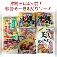 "Thumbnail of ""39.(激安)沖縄そば4人前!!軟骨そーき、炙り軟骨ソーキ 乾麺 レトルト 備蓄"""