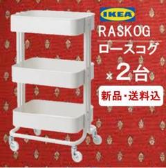 "Thumbnail of ""【2台】イケア IKEA ワゴン RÅSKOG ロースコグ"""