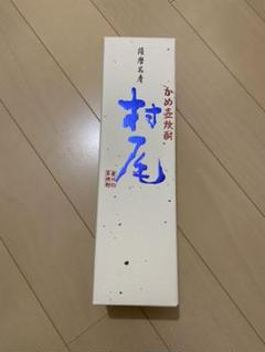 "Thumbnail of ""ANAオリジナルの限定パッケージ 村尾 かめ壺焼酎"""