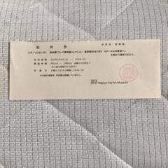 """Thumbnail of """"ランス美術館コレクション コローから印象派へ 無料招待券 1枚"""""""