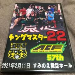 """Thumbnail of """"道頓堀プロレス ヤングマスター22×格闘技のおもちゃ箱ACF57th DVD"""""""
