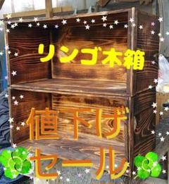"""Thumbnail of """"値下げセール リンゴ木箱"""""""