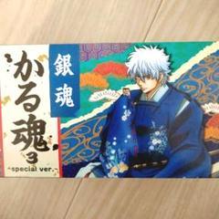 """Thumbnail of """"銀魂 カルタ かる魂3"""""""