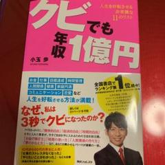 "Thumbnail of ""クビでも年収1億円"""