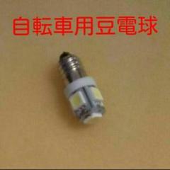 """Thumbnail of """"自転車用の電球形LED (6V、LED電球)豆電球 #118"""""""