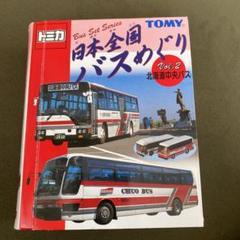 """Thumbnail of """"トミカ 日本全国バスめぐり Vol.2 北海道中央バス"""""""