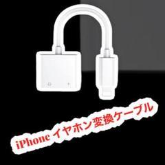 """Thumbnail of """"iPhone ライトニング 変換アダプタ イヤホン 変換 ケーブル 充電 /"""""""