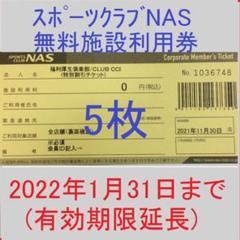 "Thumbnail of ""スポーツクラブNAS 5枚 施設利用券"""