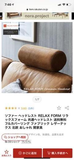 """Thumbnail of """"関家具 ヘッドレスト レザーラックス 2個セット"""""""