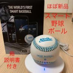 """Thumbnail of """"Strike smart baseball センサ付硬球 投球データスマホ解析"""""""