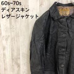 "Thumbnail of ""60s70s ディアスキン 鹿革レザージャケット ヴィンテージ ウエスタンヨーク"""