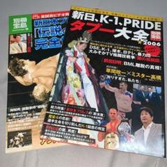 """Thumbnail of """"プロレス本 2冊セット"""""""