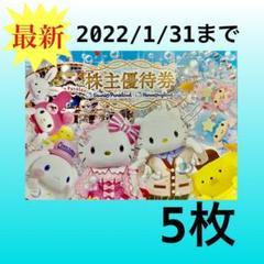 """Thumbnail of """"株主優待券 サンリオピューロランド ハーモニーランド  チケット g 5枚"""""""