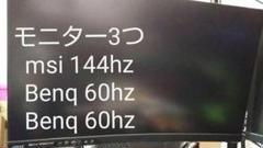 """Thumbnail of """"モニター3点セット 144hz 60hz×2"""""""