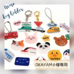 "Thumbnail of ""〖OKAYAM☆様〗繋がる お名前キーホルダー"""