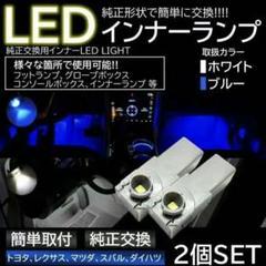 "Thumbnail of ""ブルー2本セット LEDインナーランプ ルームランプ 室内灯 イルミネーション"""