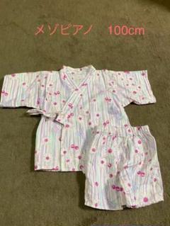"Thumbnail of ""メゾピアノ 100cm 甚平"""