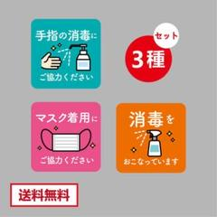 "Thumbnail of ""コロナ対策ステッカー 3種セット"""