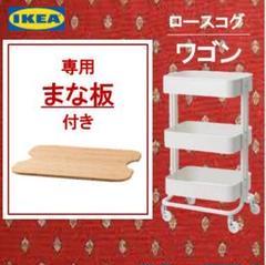"""Thumbnail of """"IKEA 【ロースコグ ワゴン ホワイト】と【専用まな板】のお得なセット"""""""