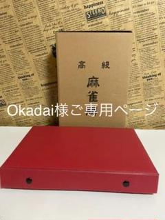 """Thumbnail of """"okadai様御専用高級麻雀牌"""""""