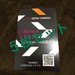 """Thumbnail of """"イオンシネマ ACチケット まとめうり"""""""