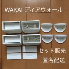 "Thumbnail of ""WAKAIディアウォール 上下パッドセット2組+棚受け2組セット"""