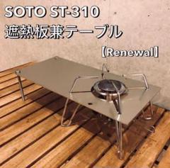 "Thumbnail of ""SOTO ST-310 遮熱板兼テーブル"""