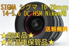 "Thumbnail of ""★超美品★ SIGMA 10-20mm 4:5.6 DC HSM Nikon"""