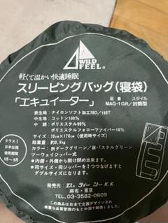 "Thumbnail of ""寝袋"""