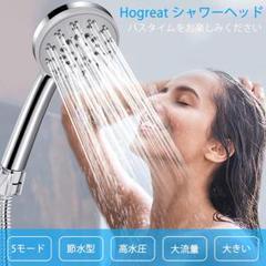"""Thumbnail of """"シャワーヘッド 節水型 高水圧  5段階モード切替 ホース付き  取付簡単"""""""