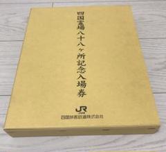 "Thumbnail of ""四国霊場八十八箇所 入場券"""