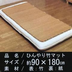 """Thumbnail of """"ひんやり竹マット 竹シーツ 90×180"""""""